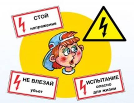 http://saki-school2.ucoz.ru/Risunki/elektrobezop/risunok1_znaki.jpg